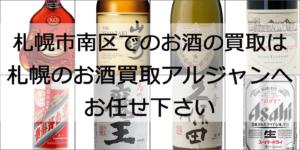 札幌市南区で不用なお酒買取致します!!