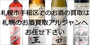 札幌市手稲区でお酒買取ならアルジャンへお売り下さい。