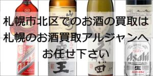 札幌市北区でお酒買取強化中!!