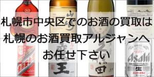 札幌市中央区でお酒買取といえばアルジャン