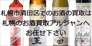 札幌市清田区のお酒買取は当店へお任せ下さい。