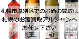 札幌市厚別区でお酒買取の店をお探しなら当店へ