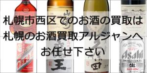 札幌市西区でお酒の買取なら当店へお売り下さい。
