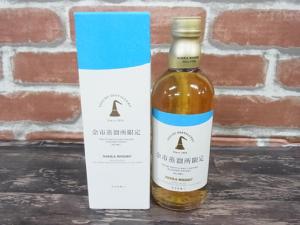 余市蒸留所限定ブレンデッドウイスキーをお買取りしました/大阪府